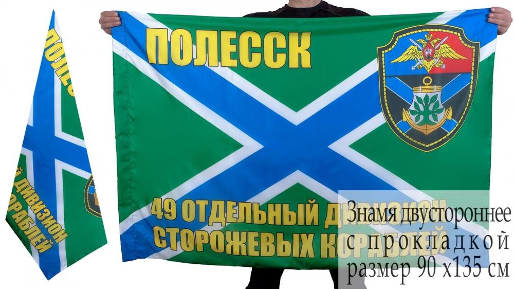 Купить флаг 49-го дивизиона ПСКР Полесск с доставкой в любой город