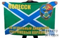 """Флаг """"49-й отдельный дивизион сторожевых кораблей"""""""