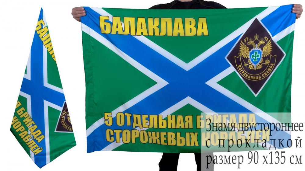 Выгодно купить флаг 5-й бригады ПСКР Балаклава