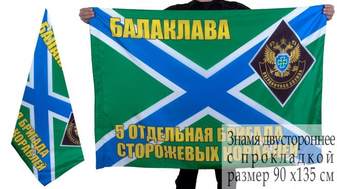 Флаг 5-й бригады ПСКР Балаклава