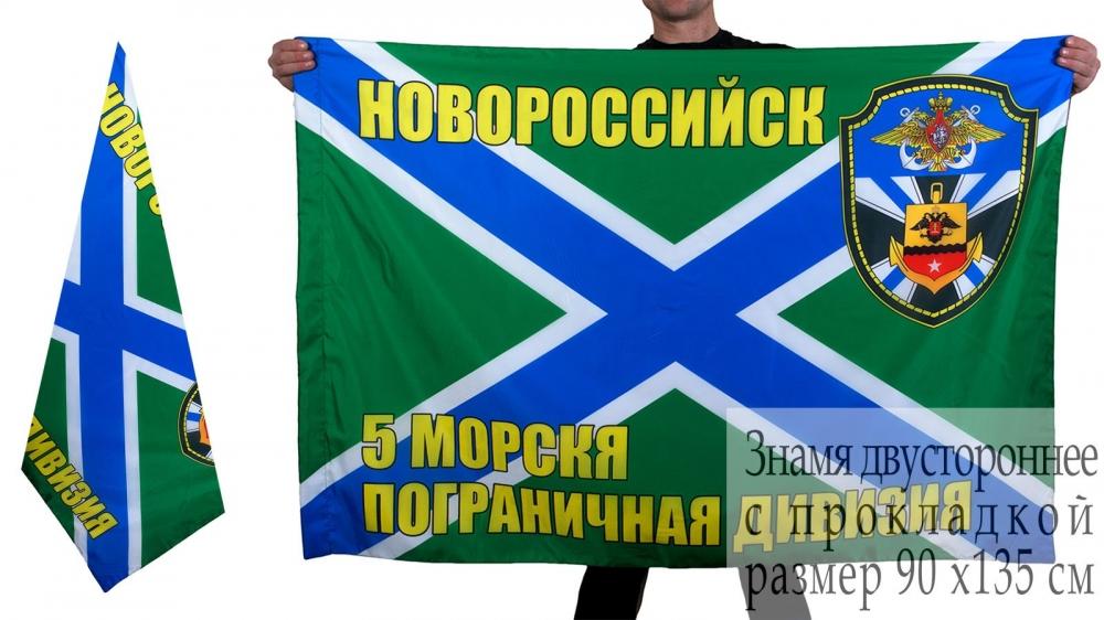Купить флаг 5-й дивизии МЧПВ Новороссийск оптом и в розницу