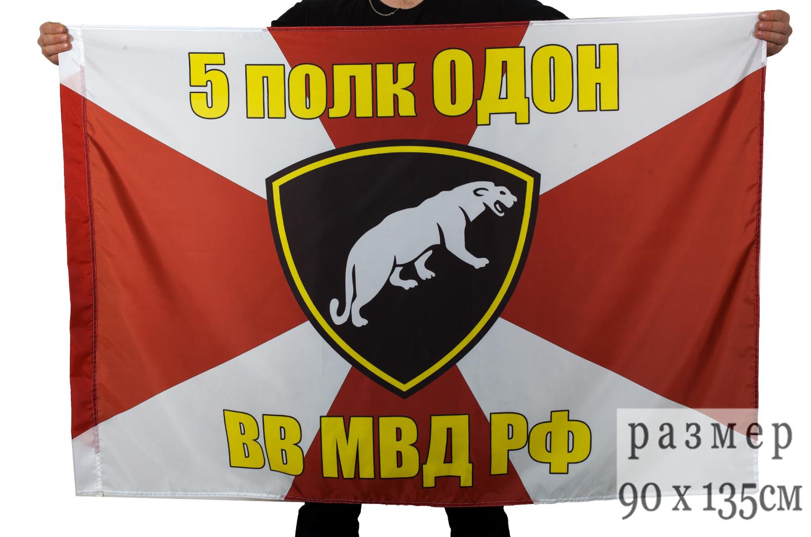 Флаг 5 полка ОДОН ВВ МВД РФ