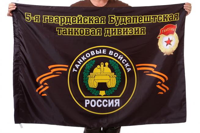 """Флаг """"5 ОТБр. Тацинская танковая бригада"""""""