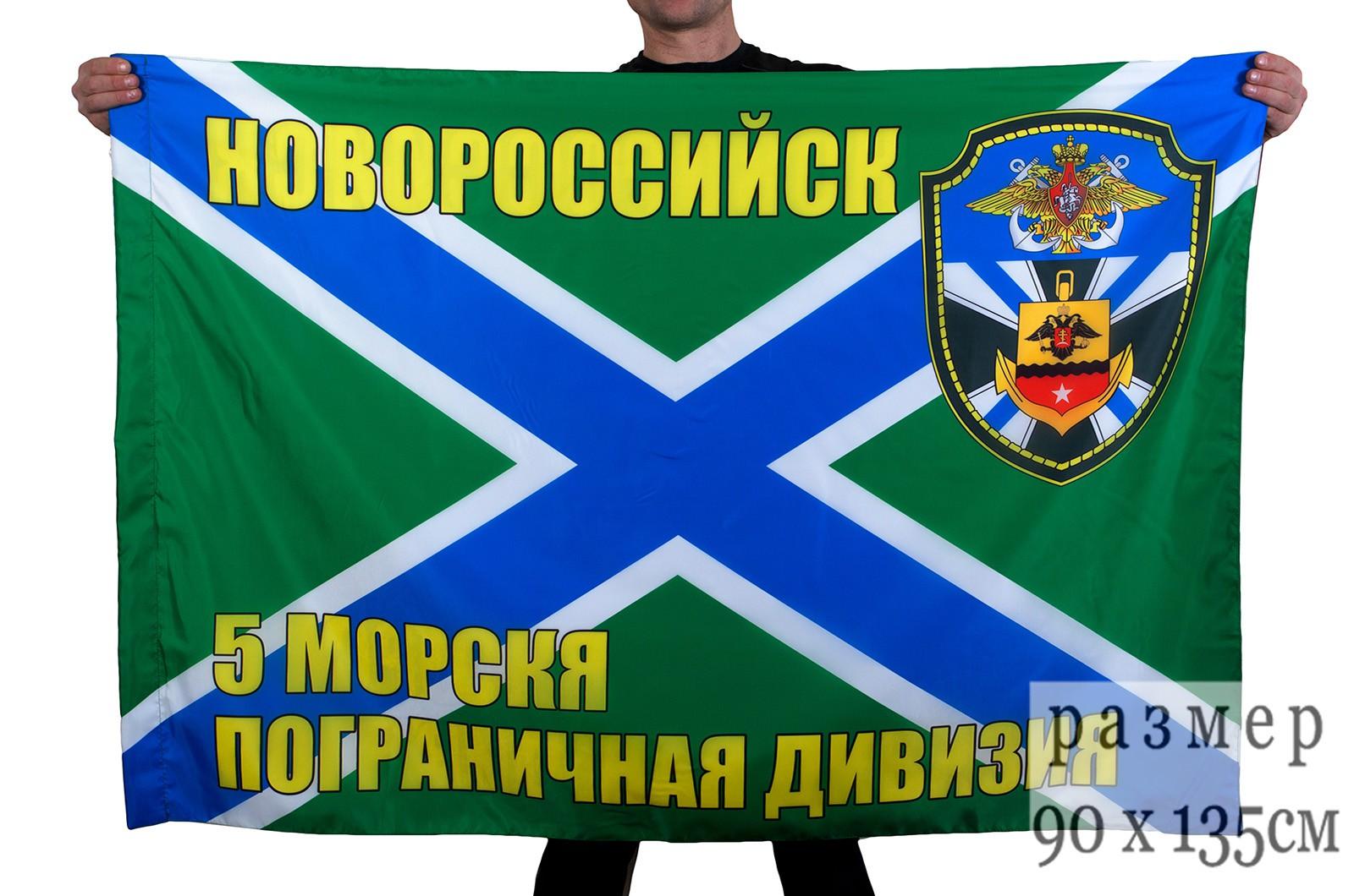 """Флаг """"5-я морская пограничная дивизия Новороссийск"""""""