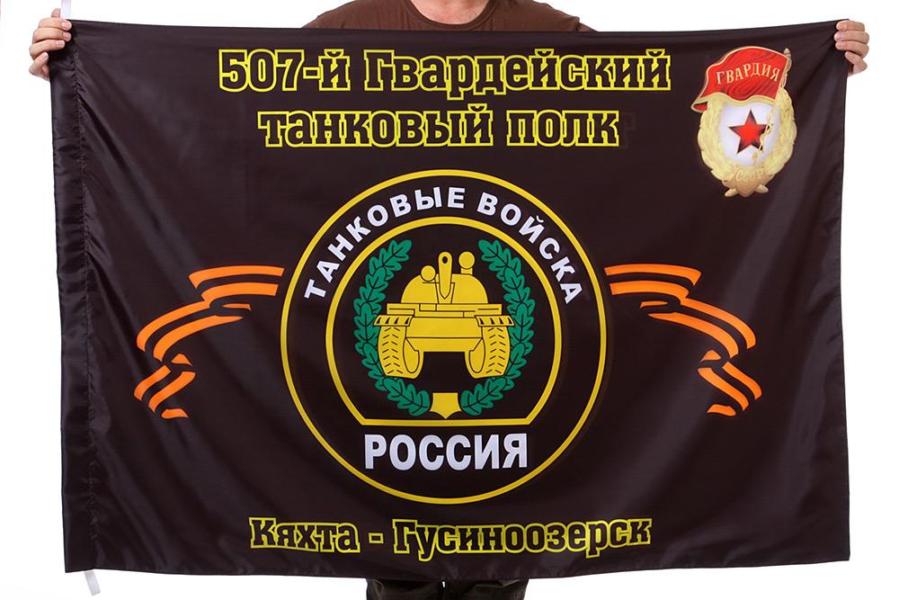 """Флаг """"507-й Гвардейский танковый полк. Кяхта - Гусиноозерск"""""""