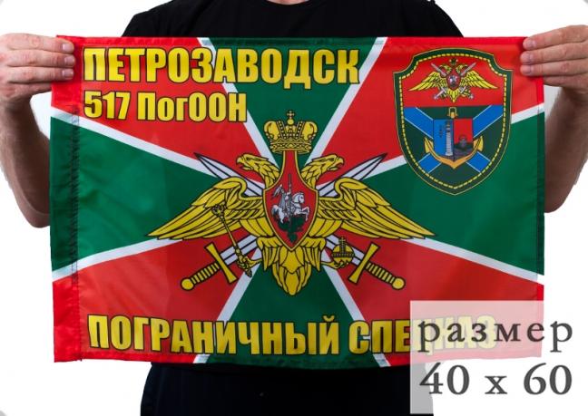 Флаг «517 ПогООН Петрозаводск» 40x60 см