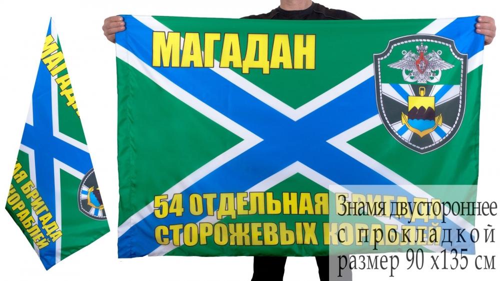 """Купить флаг """"54 бригада ПСКР Магадан"""" выгоднее в военторге Военпро"""
