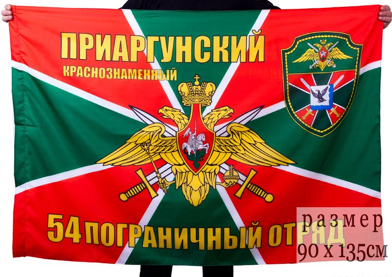 """Флаг """"54 Приаргунский погранотряд"""""""