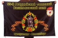 """Флаг """"55-й Гвардейский танковый Васильковский полк. Лутерштадт - Виттенберг"""""""