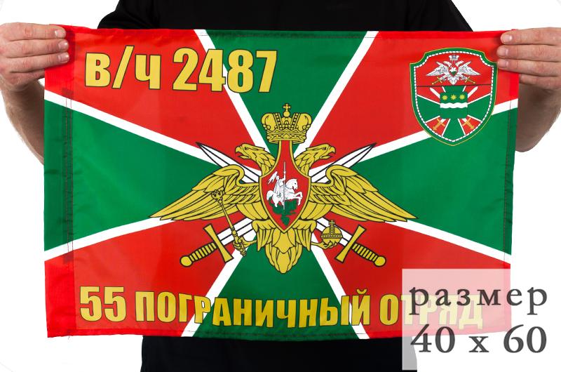 Флаг «55 погранотряд Сковородино» 40x60 см