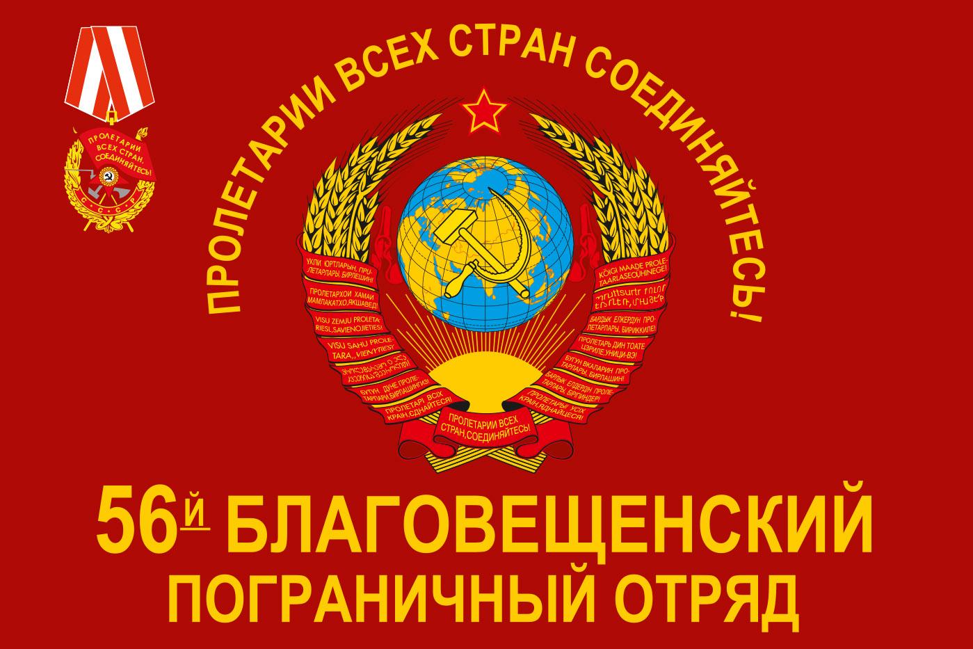 Красное Знамя 56-го Благовещенского ПогО