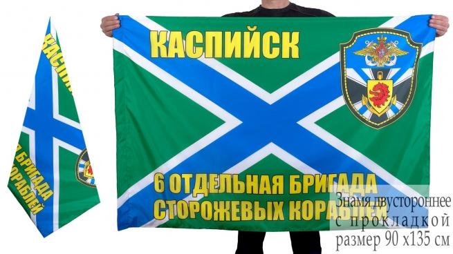 "Флаг ""6 бригада ПСКР Каспийск"""
