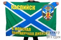 """Флаг """"6-я морская пограничная дивизия Каспийск"""""""