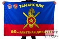 """Флаг """"60-я Таманская ракетная дивизия РВСН"""""""