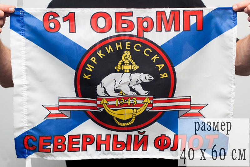 Флаг «61 бригада Морской пехоты СФ» 40x60 см