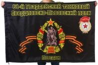 """Флаг """"61-й Гвардейский танковый Свердловско-Львовского полка. Потсдам"""""""