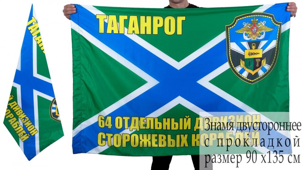 Выгодно купите флаг 64-го дивизиона ПСКР Таганрог с доставкой