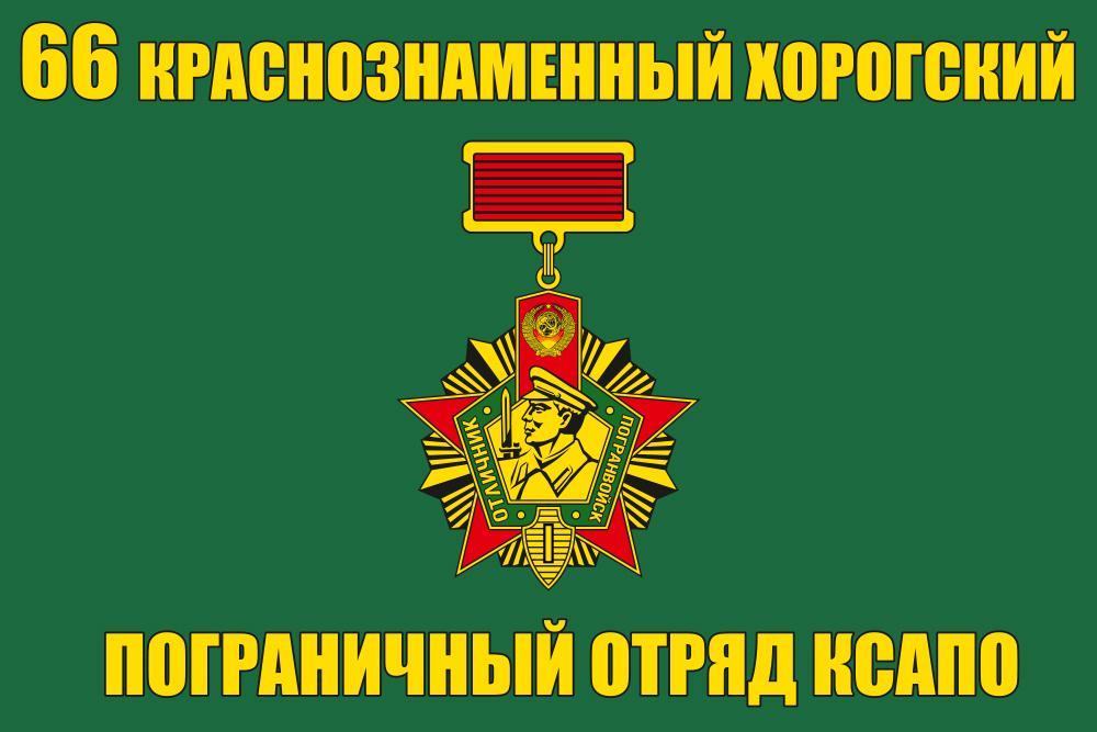 """Флаг """"66 Краснознаменный Хорогский ПогО КСАПО"""""""