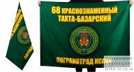 Флаг «68 Краснознаменный Тахта-Базарский пограничный отряд»