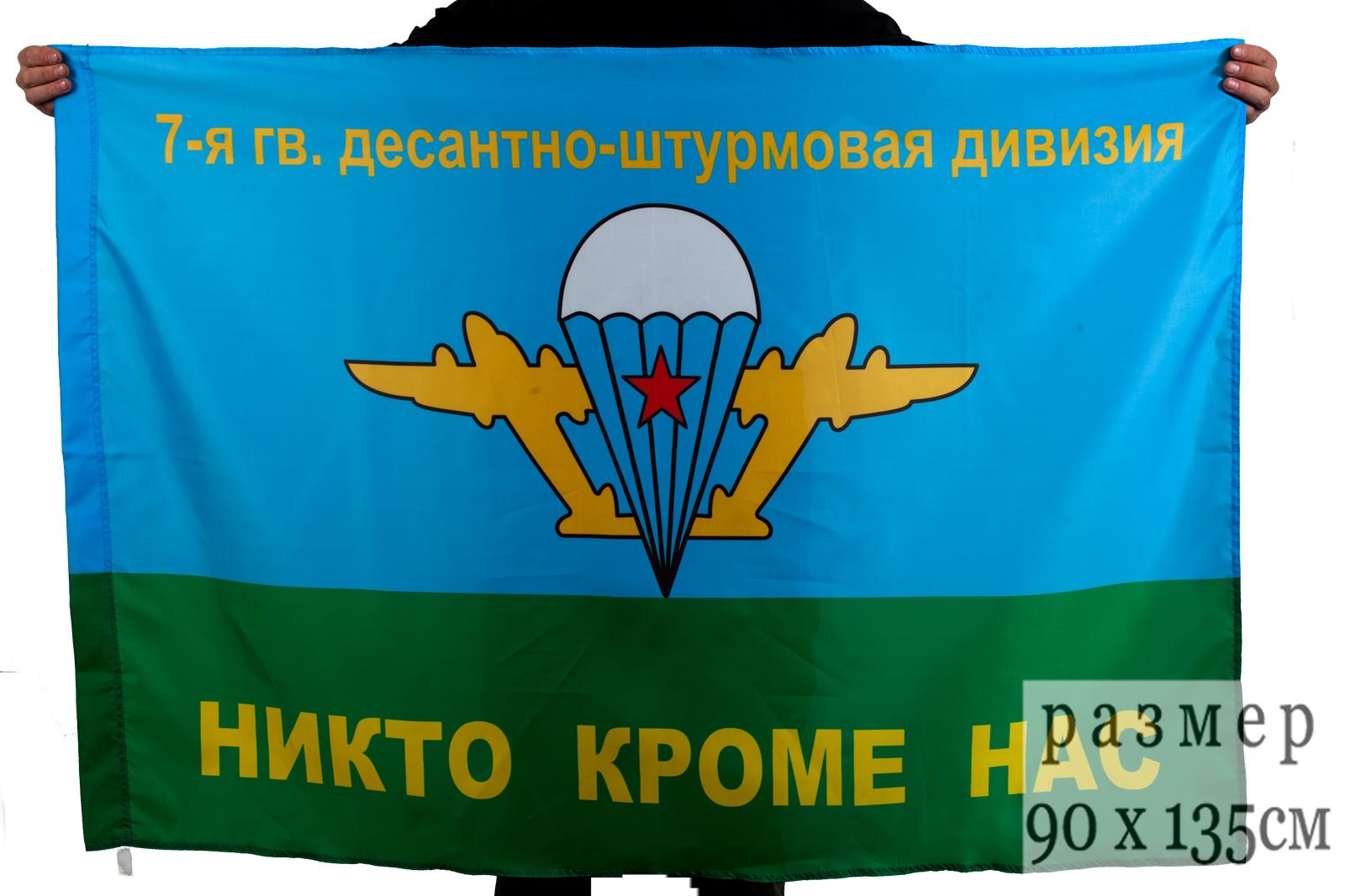 """Флаг """"7-я дивизия ВДВ"""""""