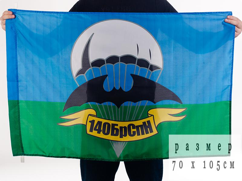 Флаг 70x105 см «14 ОБрСпН»