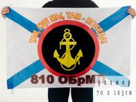 Флаг «810 ОБрМП»