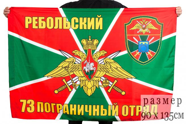 """Флаг """"73 Ребольский погранотряд"""""""