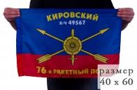 Флаг 76-го полка РВСН