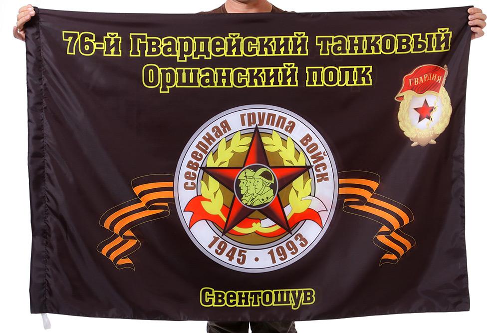 """Флаг """"76-й Гвардейский танковый Оршанский полк. Свентошув"""""""