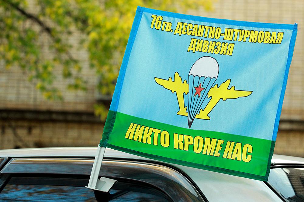 Флаг 76-ой гв. ДШД на машину