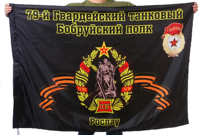 """Флаг """"79-й Гвардейский танковый Бобруйский полк. Рослау"""""""