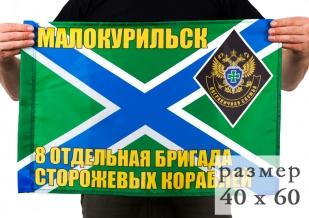 Двухсторонний флаг 8-ой Отдельной бригады сторожевых кораблей