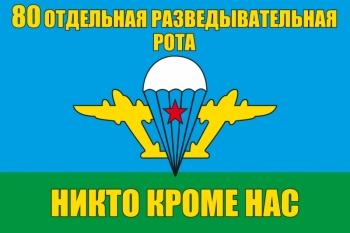 Флаг 80-й ОРР