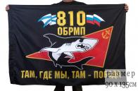 Флаг 810-й отдельной бригады