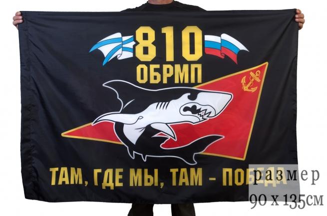 Флаг 810-й отдельной бригады Морской пехоты