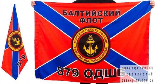 Двухсторонний флаг «879 ОДШБ Морская пехота БФ»