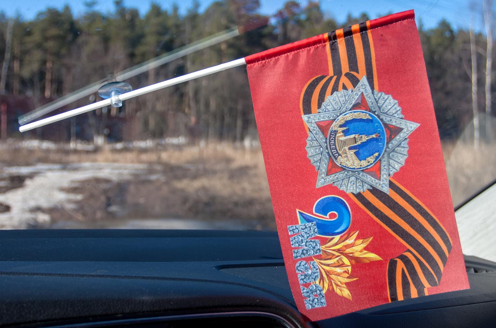 """Флаг """"9 мая"""" с Георгиевской лентой в машину"""
