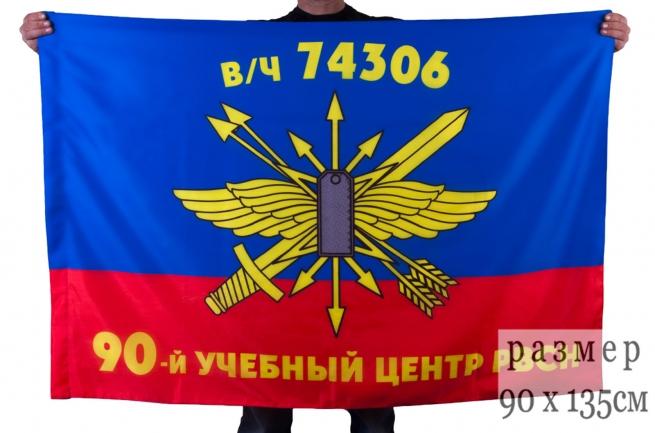 """Флаг """"90-й Межвидовой региональный учебный центр РВСН в/ч 74306"""""""