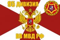 Флаг 95 дивизии ВВ МВД РФ