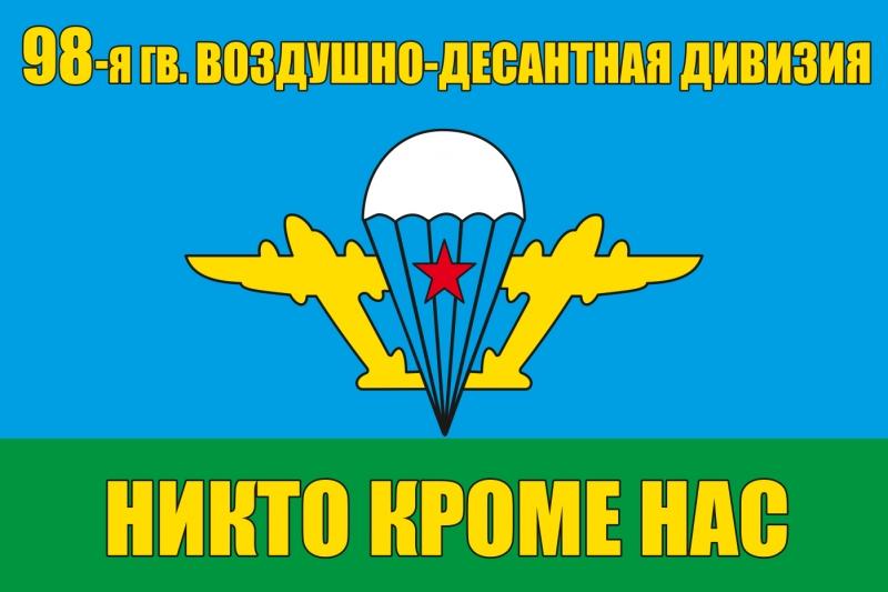 """Флаг """"98-я Свирская воздушно-десантная дивизия"""""""
