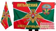Флаг «Ахтынский пограничный отряд»