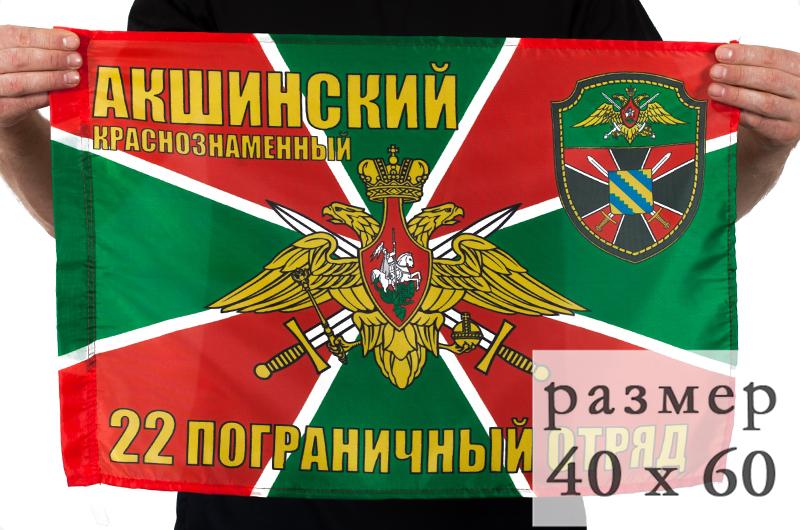 Флаг «Акшинский погранотряд» 40x60 см