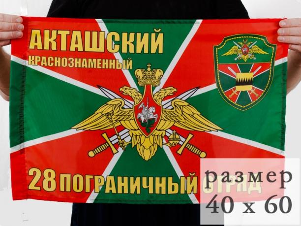 Флаг Акташский погранотряд 40x60 см