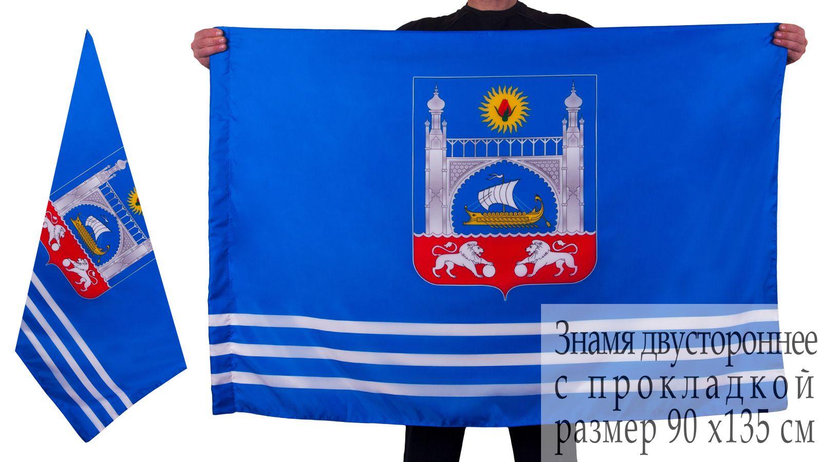 Флаг Алупки - купить онлайн с доставкой