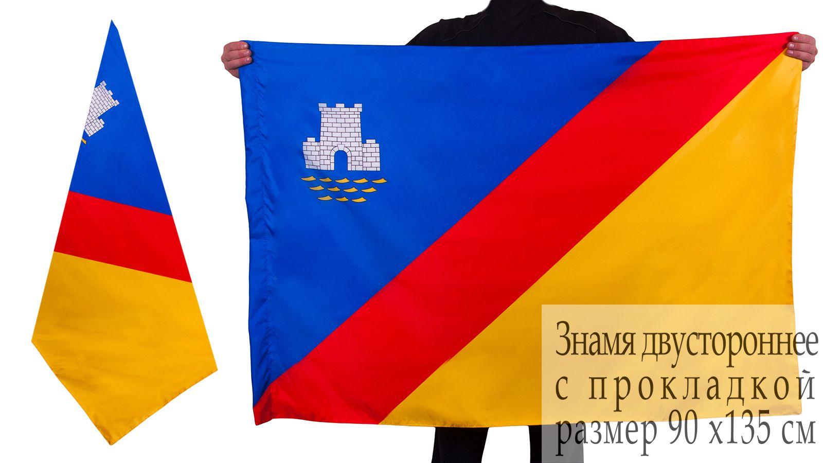Флаг Алушты - купить с доставкой