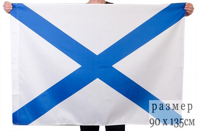 Андреевский флаг ВМФ России