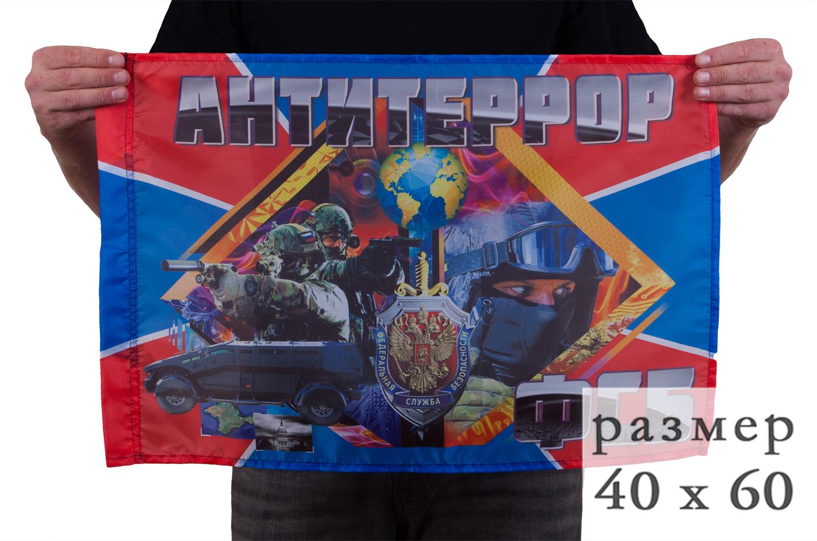 """Флаг """"Антитеррор"""" - купить с доставкой по России"""