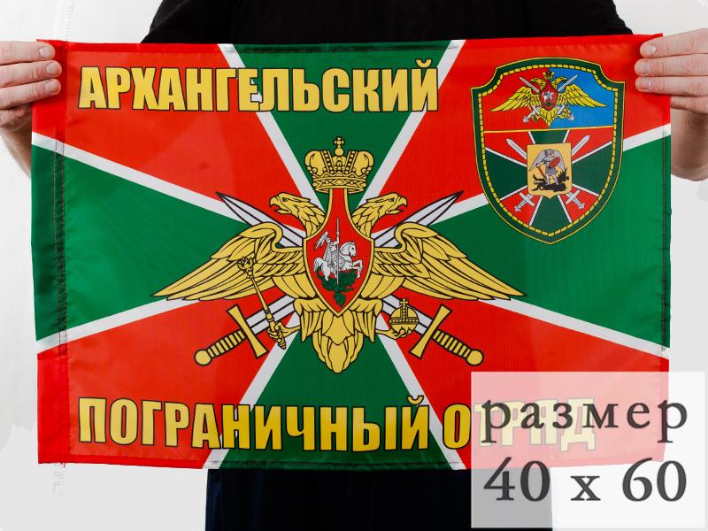 """Флаг """"Архангельский пограничный отряд"""""""