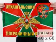 Флаг Архангельский погранотряд