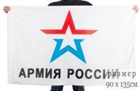 """Флаг """"Армия России"""""""